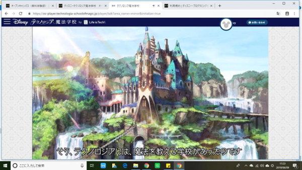 ディズニープログラミング学習教材「テクノロジア魔法学校」口コミ評判