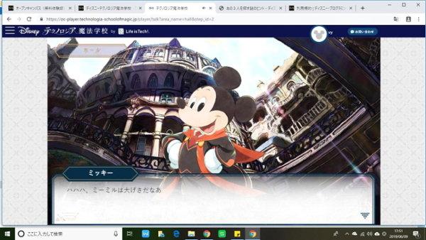ミッキーマウスなどディズニーキャラクター、有名声優と楽しくプログラミング学習